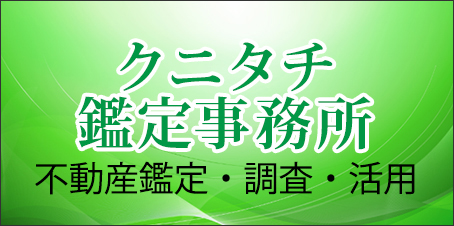 クニタチ鑑定事務所